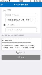 2_申請入力画面