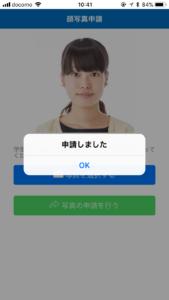 7_申請後