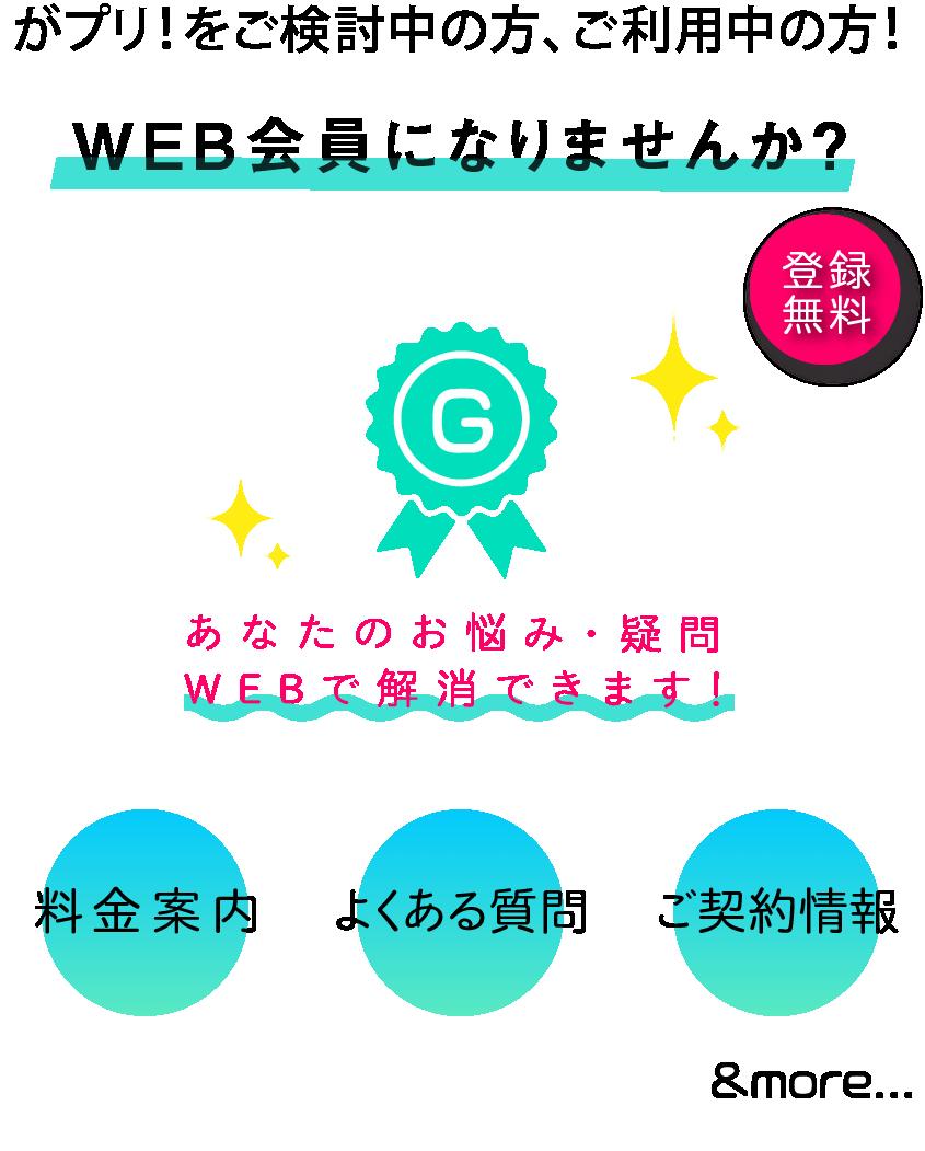 がプリ!WEB会員