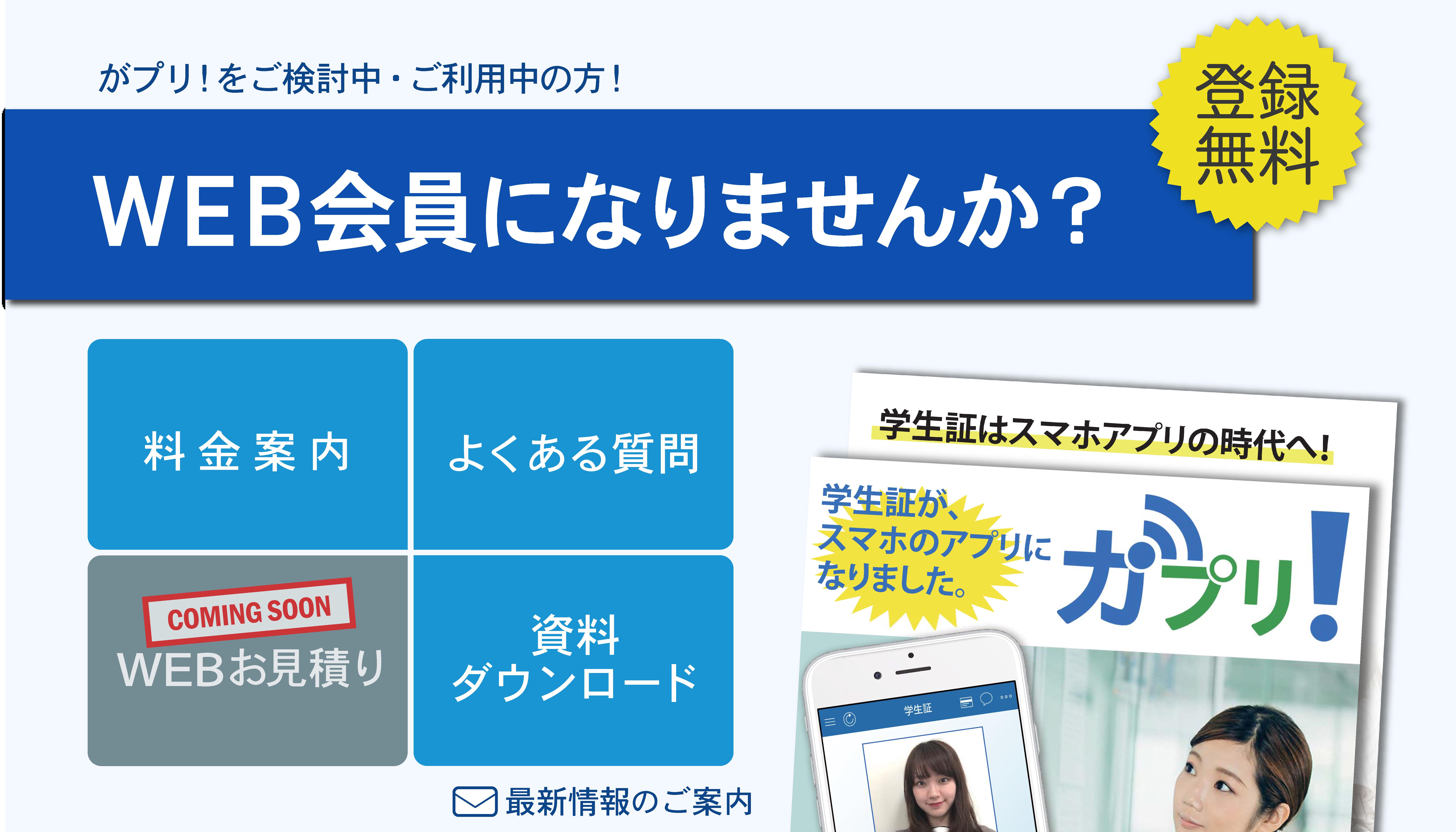 がぷり!WEB会員登録