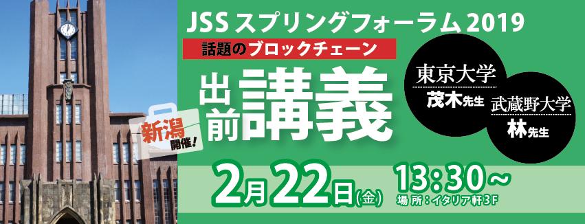 JSSスプリングフォーラムテーマ