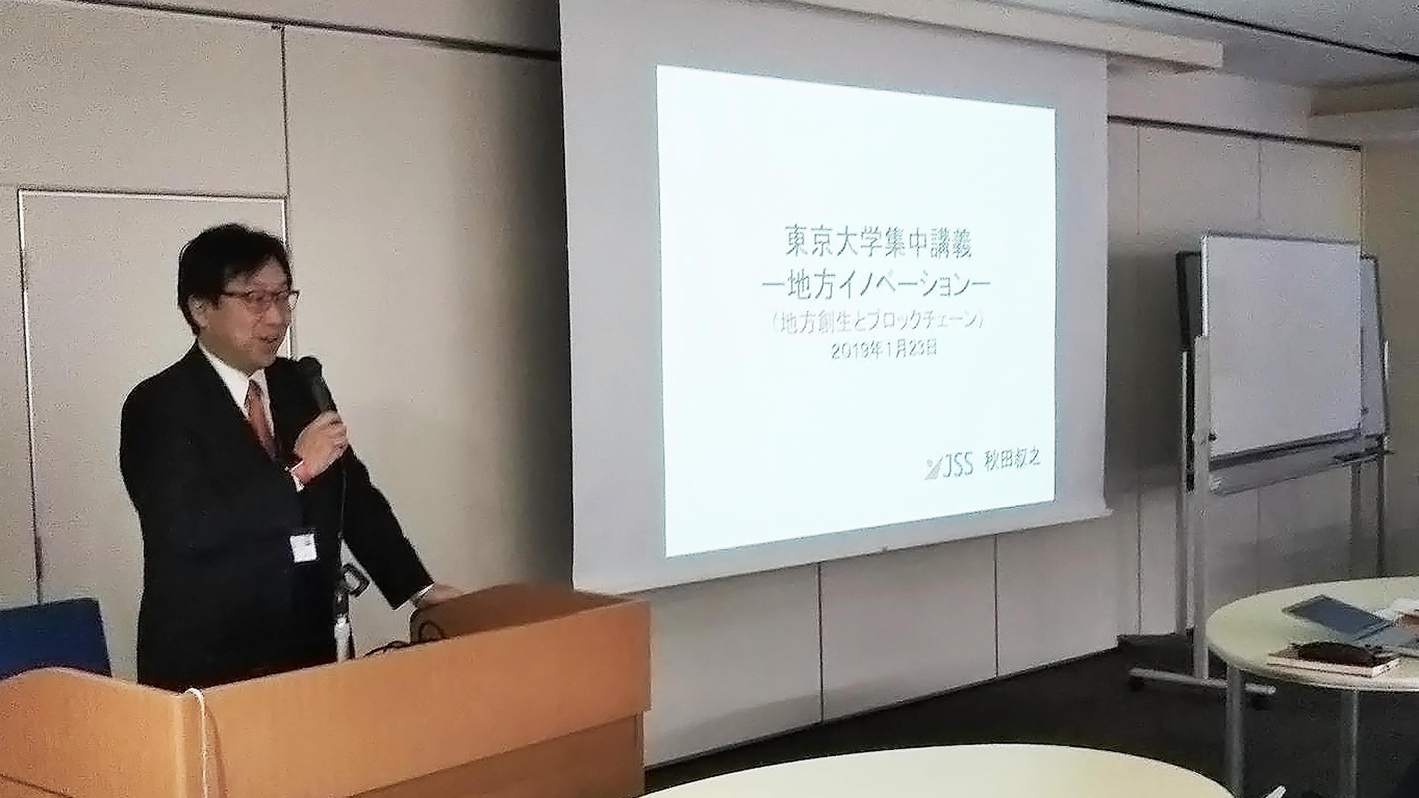ブロックチェーン・イノベーション寄付講座