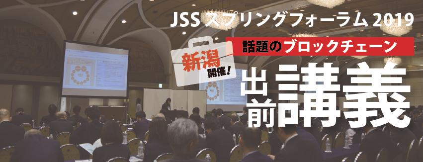 JSSスプリングフォーラム開催報告