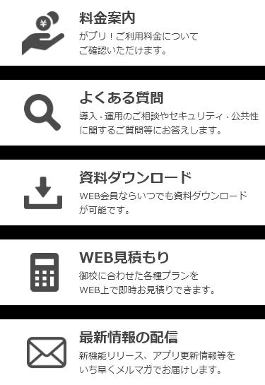 会員限定コンテンツ:料金案内、よくある質問、資料ダウンロード、WEB見積もり、最新情報の配信
