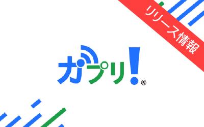 「会員証アプリ」近日リリース!