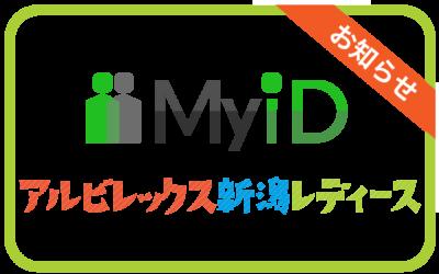 アルビレックス新潟レディース様にMyiDを導入頂きました!