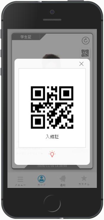学生証アプリ QRコード バーコード表示